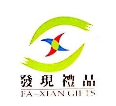 深圳市发现礼品有限公司 最新采购和商业信息