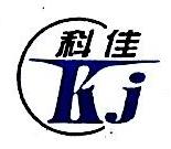 济南科佳科贸有限公司 最新采购和商业信息