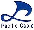 安徽太平洋电缆股份有限公司