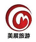 重庆美展会议服务有限公司