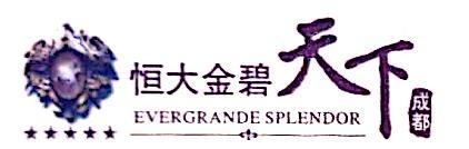 恒大鑫丰(彭山)置业有限公司