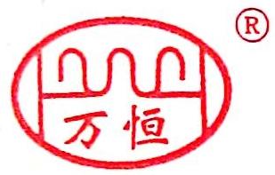 沈阳万恒波纹管有限公司 最新采购和商业信息