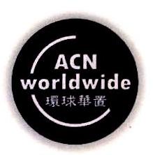 环球华置商务服务(上海)有限公司