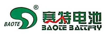 福建泉州赛特电源科技有限公司 最新采购和商业信息