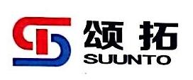 广州颂拓专用设备有限公司 最新采购和商业信息