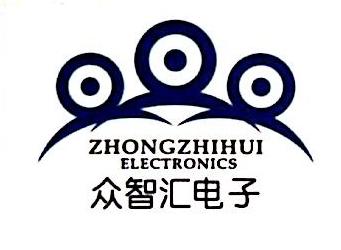福州众智汇电子有限公司 最新采购和商业信息