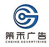 东莞市策禾广告有限公司 最新采购和商业信息