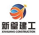 南京新篁建筑安装工程有限公司 最新采购和商业信息