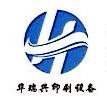 深圳市华瑞兴印刷设备有限公司