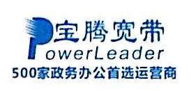 四川宝腾互联科技有限公司