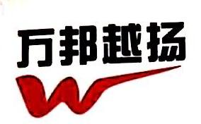 广西万邦越扬文化传播有限公司 最新采购和商业信息