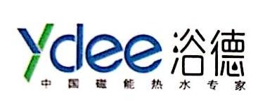 广州浴德电器有限公司 最新采购和商业信息
