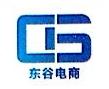 湖南东谷云商集团有限公司 最新采购和商业信息