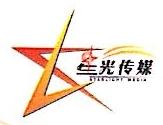 阜阳星光传媒有限公司