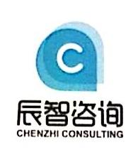 深圳市辰智信息咨询有限公司 最新采购和商业信息