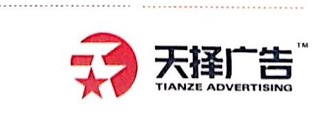 上海天择广告有限公司 最新采购和商业信息