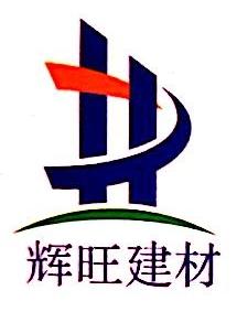 中山市辉旺建材有限公司 最新采购和商业信息