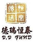 珠海德瑞恒泰投资基金管理有限公司