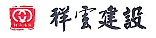 重庆祥云建设工程有限公司