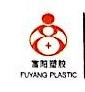 深圳市富阳鑫塑胶电子有限公司 最新采购和商业信息