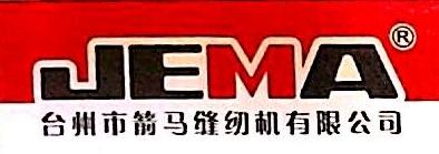 台州市箭马缝纫机有限公司 最新采购和商业信息