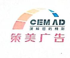 重庆策美广告有限公司