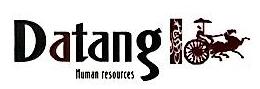 江西大唐人力资源管理有限公司 最新采购和商业信息