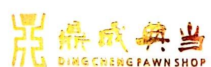 北京鼎成典当行有限公司 最新采购和商业信息