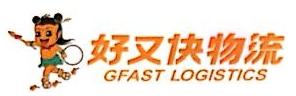 广东好又快物流有限公司 最新采购和商业信息