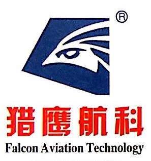 辽宁猎鹰航空科技有限公司 最新采购和商业信息