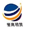 誉高融资租赁有限公司 最新采购和商业信息