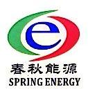 深圳市春秋能源有限公司 最新采购和商业信息