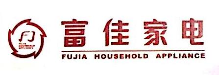 深圳市富佳百货有限公司 最新采购和商业信息