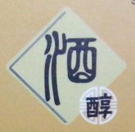 韶关市碧云丹霞酿酒有限公司