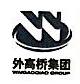 上海新高桥开发有限公司 最新采购和商业信息