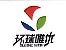 北京环球唯优国际教育科技有限公司