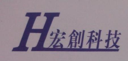 苏州工业园区宏创科技有限公司