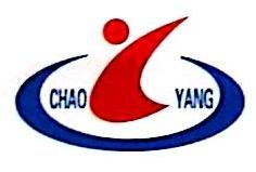汉中朝阳机械有限责任公司 最新采购和商业信息