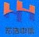 深圳宏浩中信物流有限公司 最新采购和商业信息