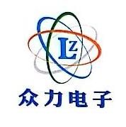 杭州临安众力电子有限公司 最新采购和商业信息