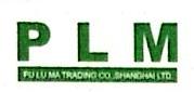 上海普鲁玛贸易有限公司