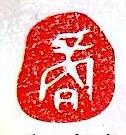 杭州远洋投资管理有限公司 最新采购和商业信息