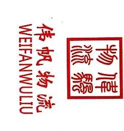 重庆伟帆物流有限公司 最新采购和商业信息