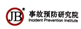 深圳市佳保事故预防研究院有限公司 最新采购和商业信息