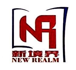深圳市新境界职业培训管理有限公司 最新采购和商业信息