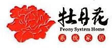 珠海市牡丹花建材有限公司 最新采购和商业信息