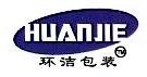 东莞市环洁包装制品有限公司 最新采购和商业信息