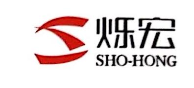 上海烁宏印刷器材有限公司 最新采购和商业信息