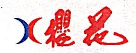 武汉鑫樱花商贸有限公司 最新采购和商业信息