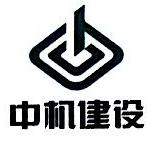中国机械工业第四建设工程有限公司